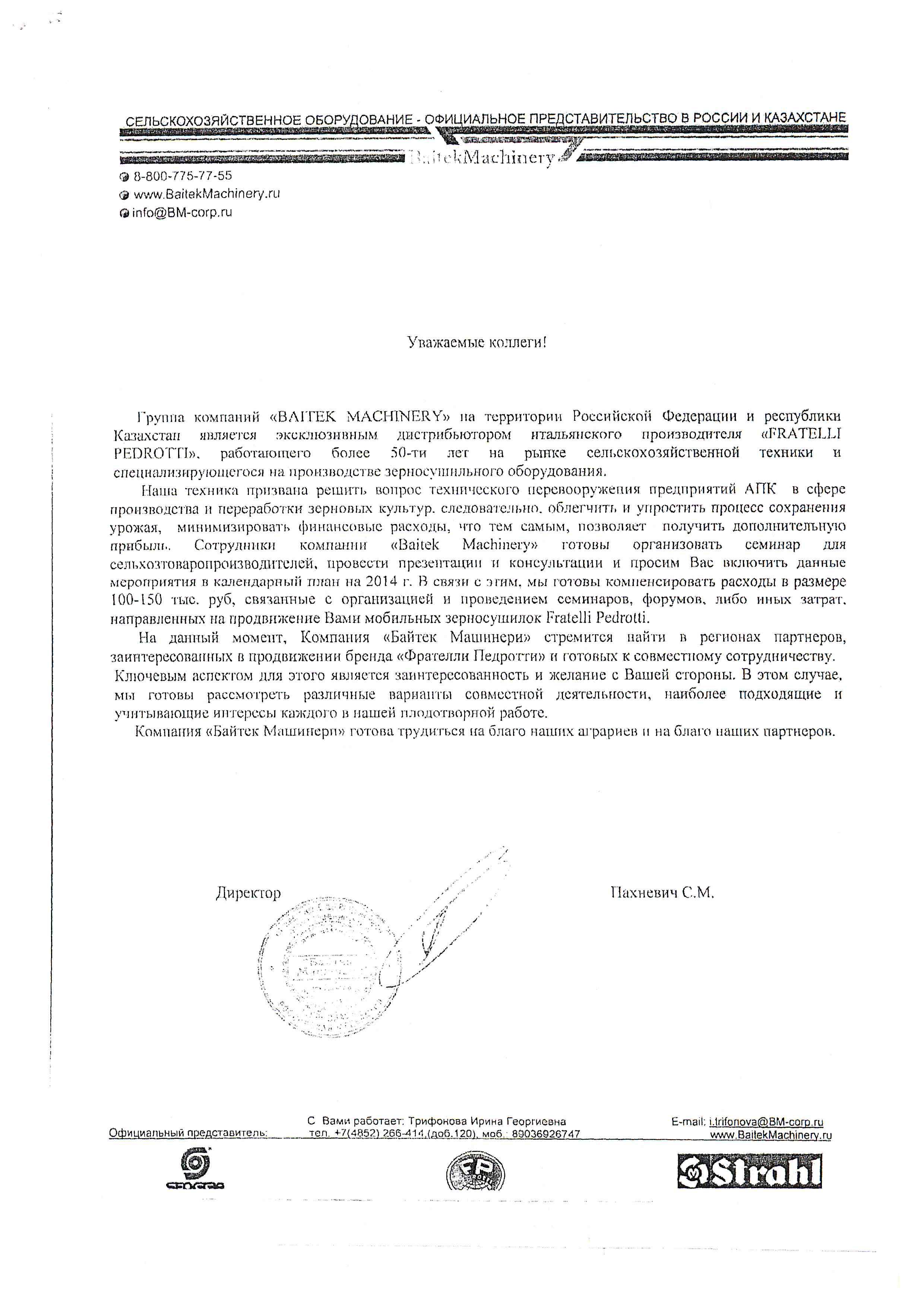 ДИМИ ГРУПП- Крупнейший дистрибьютор Konica Minolta