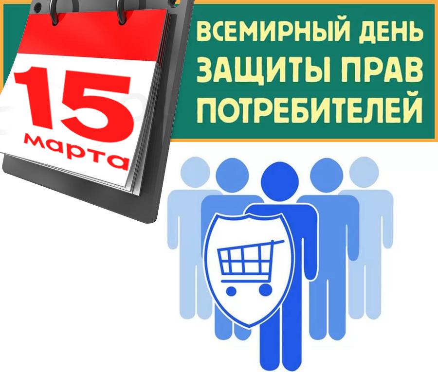 горячая линия защиты потребителей